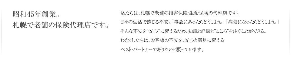 昭和45年創業。札幌で老舗の保険代理店です。